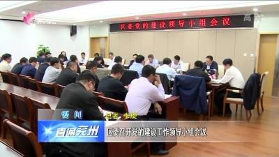 兖州区委召开党的建设网上投注彩票APP领导小组会议