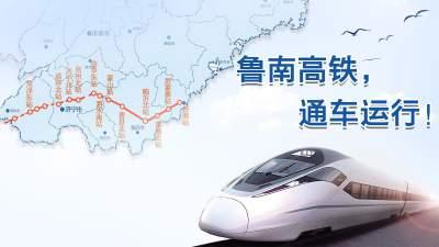 直播 | 鲁南高铁(日曲段)开通运行