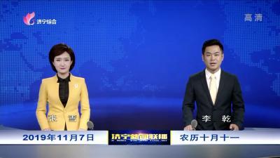必威betway新聞聯播-20191107