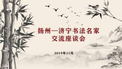 扬州—济宁书法名家交流座谈会