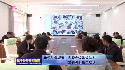 魚臺縣魚城鎮:視頻會議系統助力主題教育集中培訓
