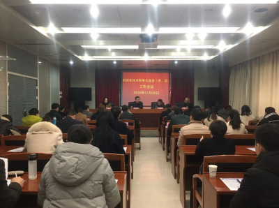 【时政活动】济宁市科技局召开创建省技术转移先进县(市、区)工作会议
