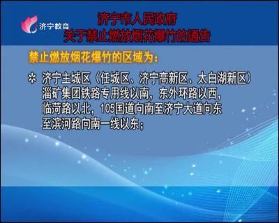 济宁市人民政府关于禁止燃放烟花爆竹的通告