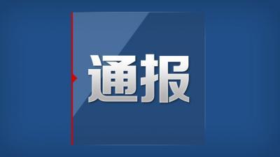 濟寧市紀委通報4起漠視侵害群眾利益典型問題 涉及這四個縣區!