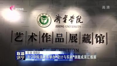 """济宁学院美术系举办""""设计与实践""""课题成果汇报展"""