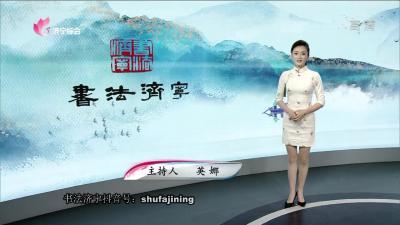 書法濟寧—20191117