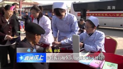 汶上:鄉村振興服務隊 健康義診義橋行