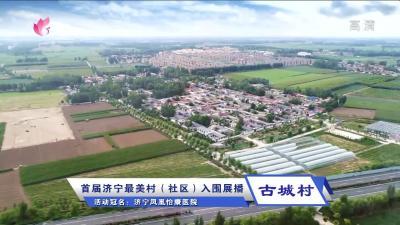 首屆濟寧最美村(社區)入圍展播  古城村
