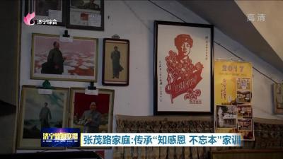 """【家和萬事興·文明家庭故事】張茂路家庭:傳承""""知感恩 不忘本""""家訓"""