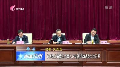 兗州:爭創群眾滿意工作暨入戶走訪活動動員會議召開