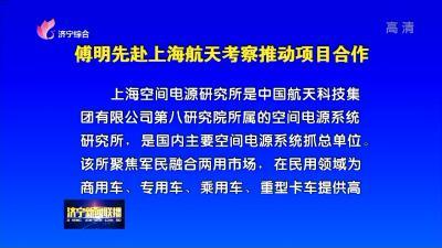 傅明先赴上海航天考察推动项目合作