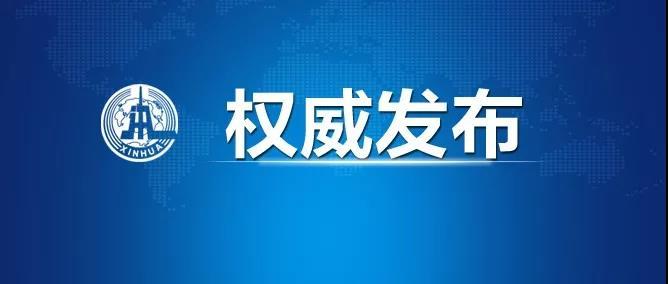 習近平主持中央政治局第十九次集體學習