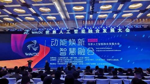 山东省人工智能产业发展报告发布!这些技术全国领先