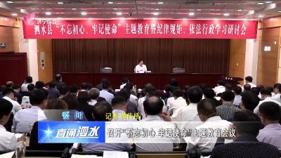 """泗水:召開""""不忘初心 牢記使命""""主題教育會議"""