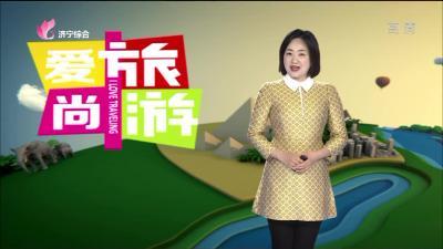 愛尚旅游-20191114