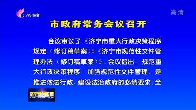 必威betway市政府第54次常務會議召開