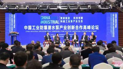 中國工業防爆潛水泵產業創新合作高峰論壇舉行