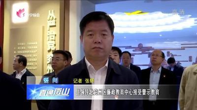 微山縣領導赴兗州區廉政教育中心接受警示教育