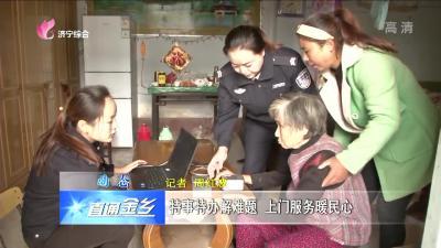 金乡:特事特办解难题 上门服务暖民心