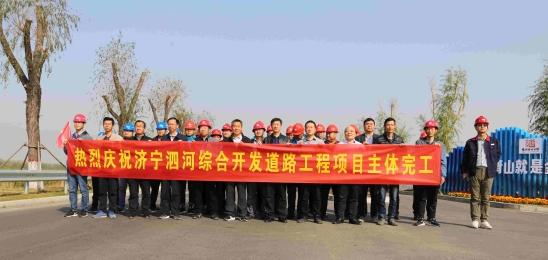 泗河综合开发道路工程项目主体完工