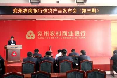 兖州农商银行召开第三期信贷产品发布会
