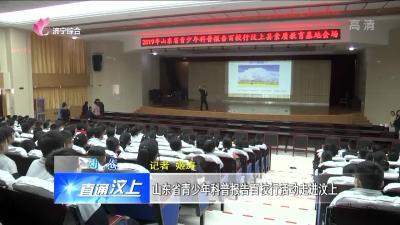 汶上:山东省青少年科普报告百校行活动走进汶上