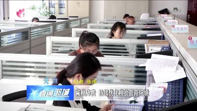 鄒城:減稅降費 持續優化稅收營商環境