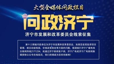问政线索征集|《问政济宁》第十三期:济宁市发展和改革委员会