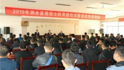 泗水县人社局举办退役军人专场招聘会 搭建退伍兵就业平台