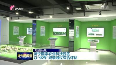 """济宁国家农业科技园区以""""优秀""""成绩通过综合评估"""