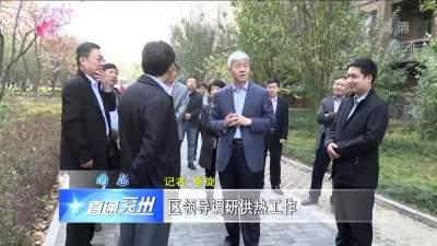 兗州:區領導調研供熱工作