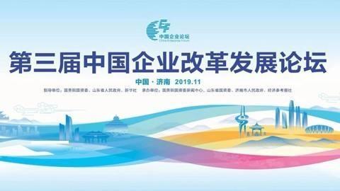 """中國企業改革發展論壇:""""1+5""""話題都是熱點痛點"""