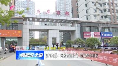 必威betway高新區:柳行街道開展誌願服務  打造綠色社區