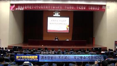 """泗水县举行""""不忘初心 牢记使命""""专题报告会"""