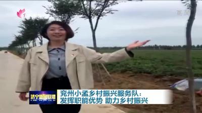 【乡村振兴】兖州小孟乡村振兴服务队:发挥职能优势 助力乡村振兴