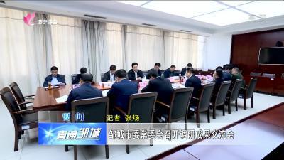 鄒城市委常委會召開調研成果交流會