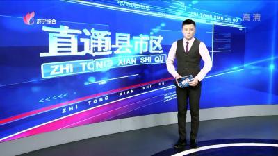 《直通縣市區-嘉祥、兗州》——20191117