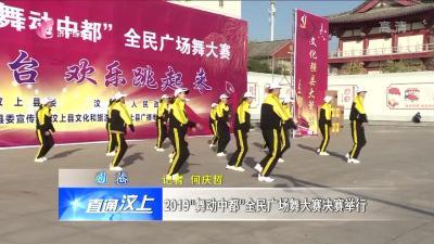 """汶上:2019""""舞动中都""""全民广场舞大赛决赛举行"""