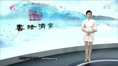 書法濟寧—20191031