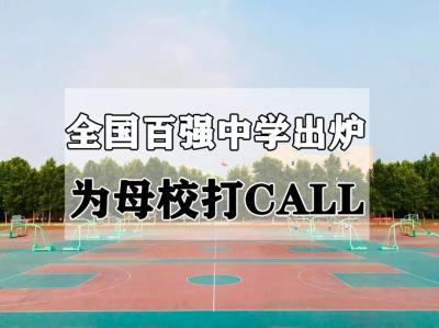 喜讯!济宁这所中学入围中国县域百强中学