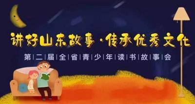 """""""講好山東故事·傳承優秀文化"""" ——第二屆全省青少年讀書故事會開始報名啦"""