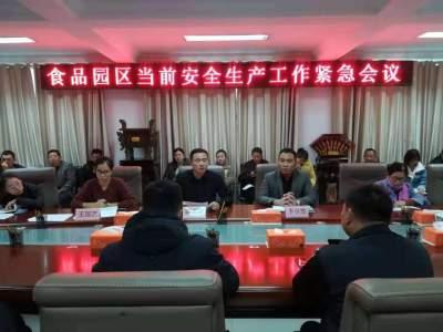 济宁食品工业开发区高度重视安排部署安全生产工作