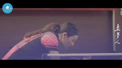 《追夢人》第7集 王婉如《大陸高校教廣告的她曾與福原愛競技》