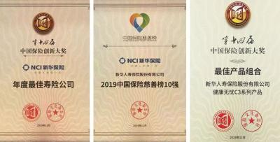 3个奖项!新华保险又双叒获奖了!