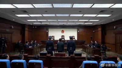 判16年罚100万!原国家食药监总局副局长吴浈案一审宣判