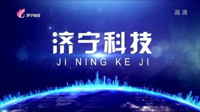 济宁科技—20191129