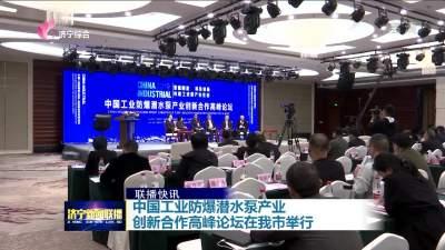 濟寧舉行中國工業防爆潛水泵產業創新合作高峰論壇