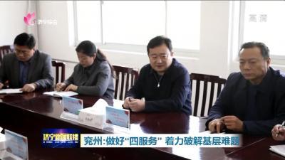 """兗州做好基層、民生、群眾、企業""""四服務"""" 已破解176個基層難題"""