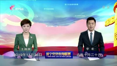 济宁党建新闻联播-20191125
