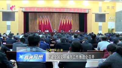 兗州:創建全國文明城市工作推進會召開